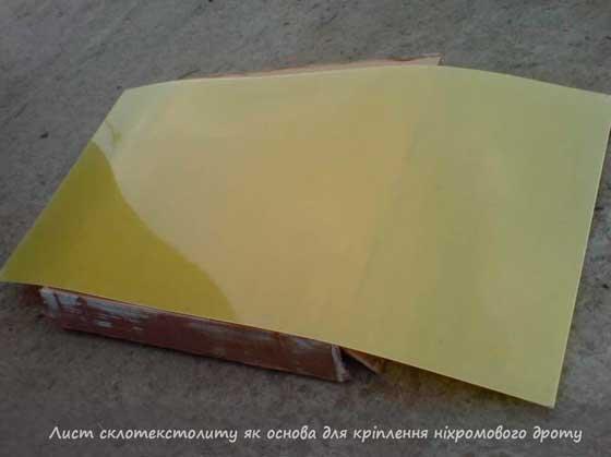 лист склотекстолиту
